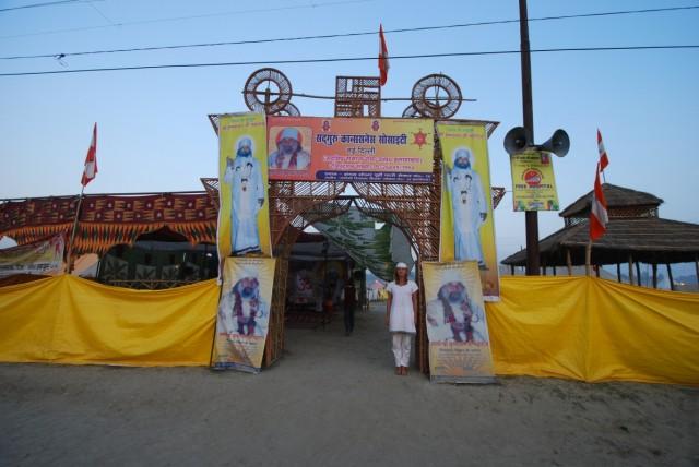 лагерь Кришнананды