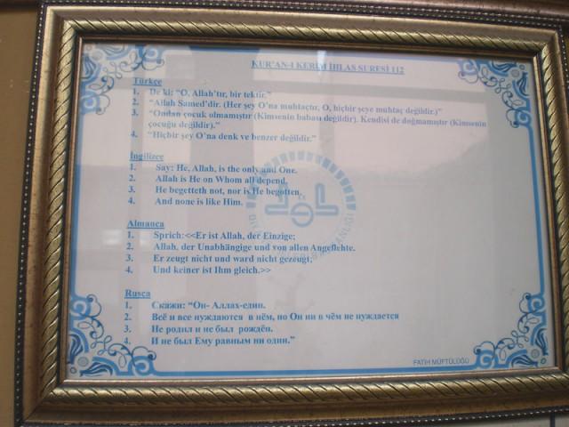 Молитва на четырех языках