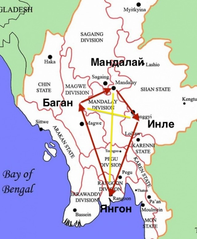 Янгон - Баган - Мандалай - Инле