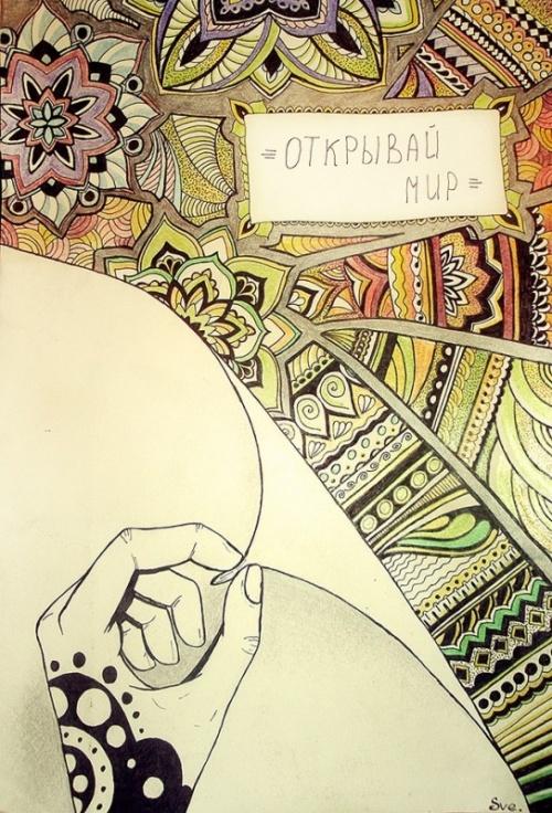открывай Мир)