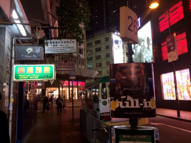 Гонконг 2