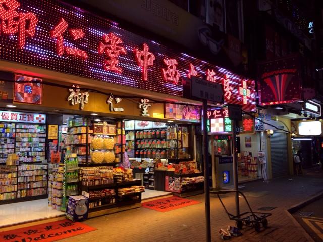 Гонконг 3