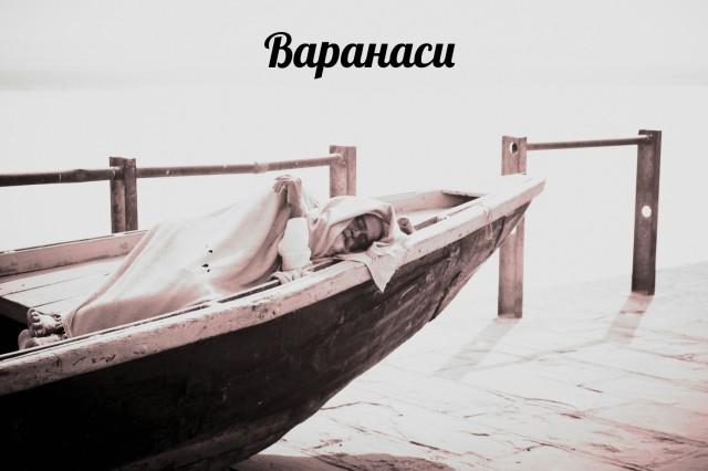 Варанаси
