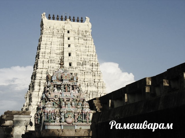 Рамешварам