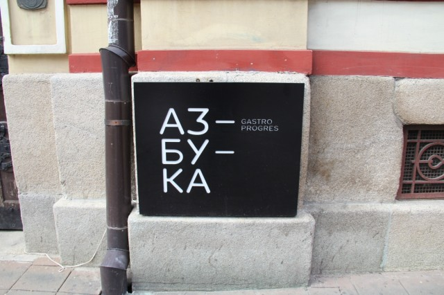 Знакомые буквы