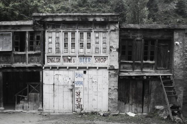 Священный магазин