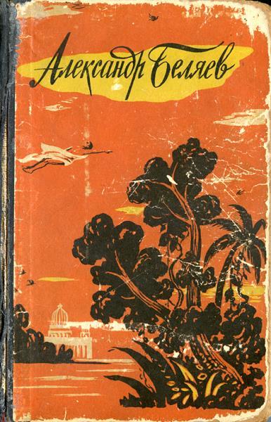 Обложка книги Александра Беляева «Избранные произведения» (в трёх томах; издание 1958 года)