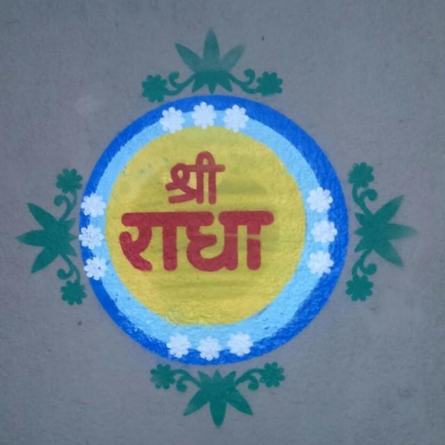 Шри Радха