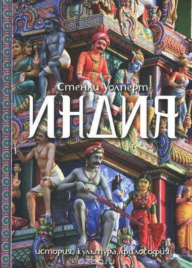 """""""Индия. История, религия, философия"""" Стенли Уолперт"""