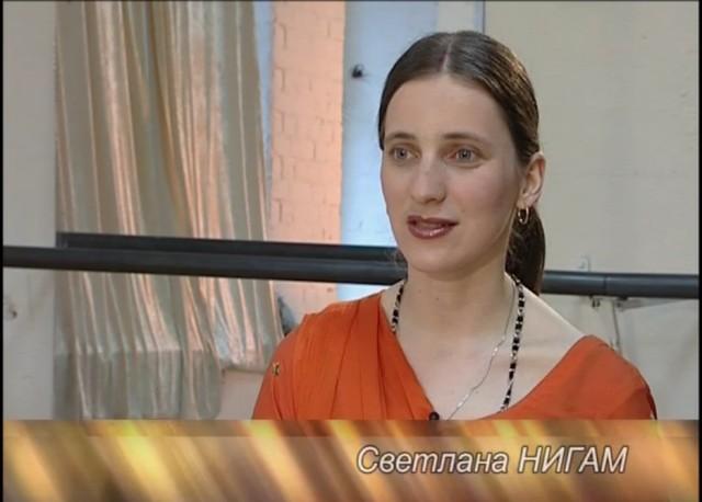 Светлана Нигам