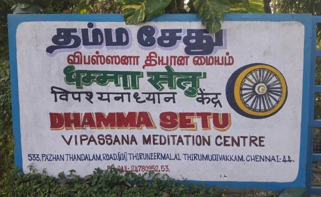 Dhamma Setu