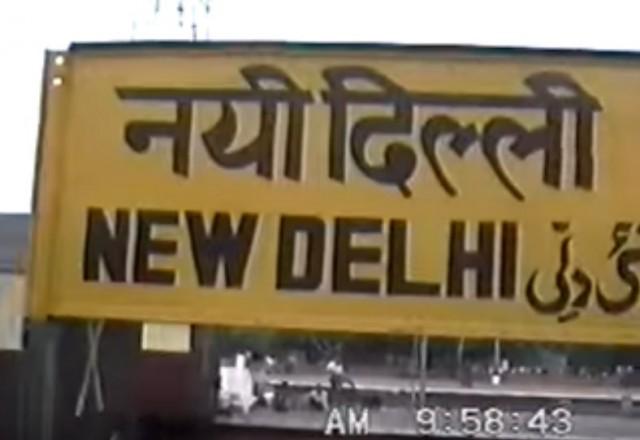 Станция Нью Дели