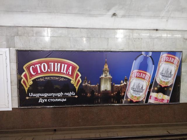 Реклама армянской водки на фоне МГУ:)