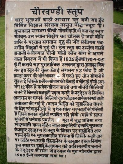 Текст на хинди (про ступу Чаукханди)