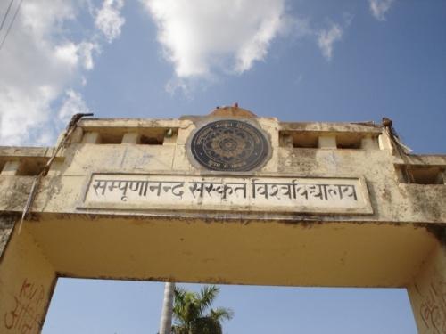 Санскритский Университет (вход)