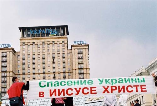 спасение Украины