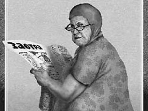 Бабушка дежурная