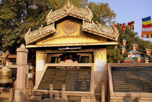 Сарнатх. Здесь зародились основы учения буддизма.