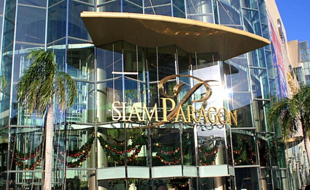 Торговый центр Сиам Парагон