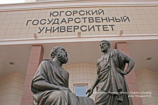 Сократ и Платон, ЮГУ