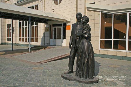 Памятник молодоженам, ЗАГС