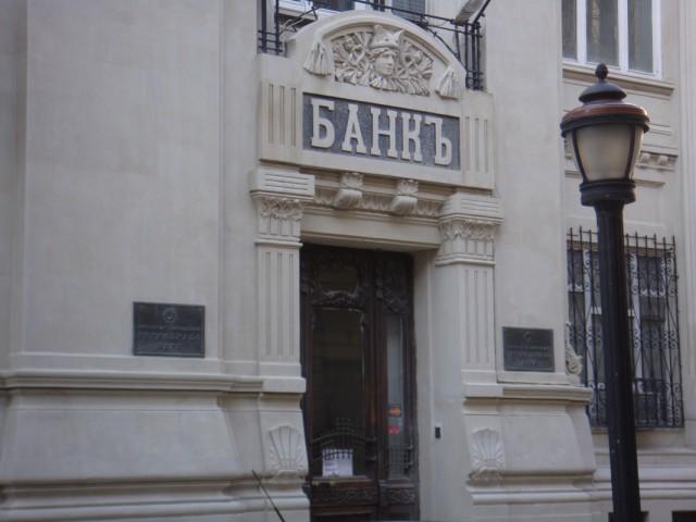на данный момент в здании находится филиал Азербайджанского Интернационального Банка.