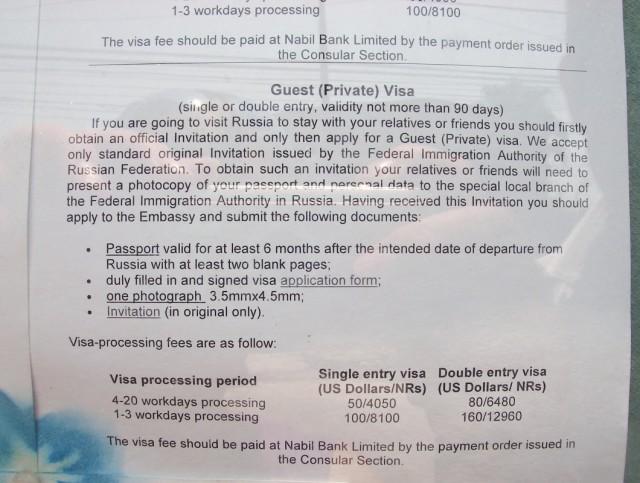 частная виза