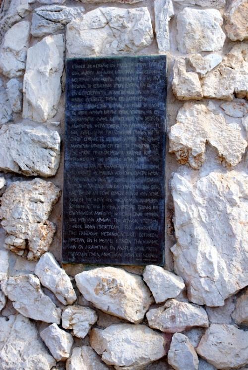 Памятная табличка с текстом проповеди апостола Павла
