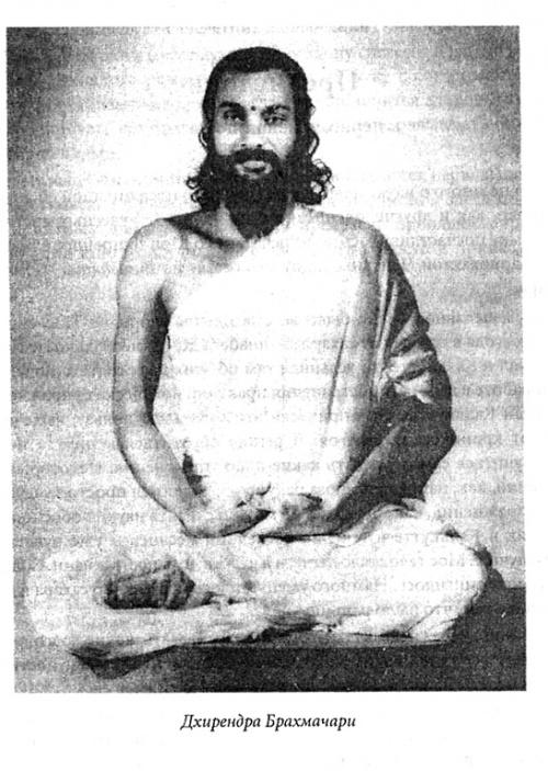 Дхирендра Брахмачари
