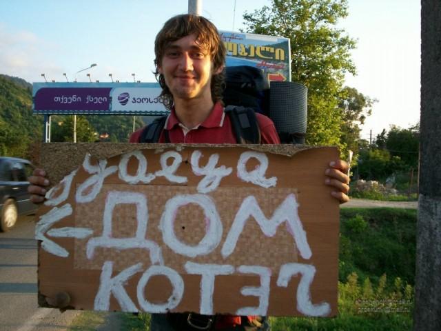 Аджария. Гонио. Аджарский диалект русского языка