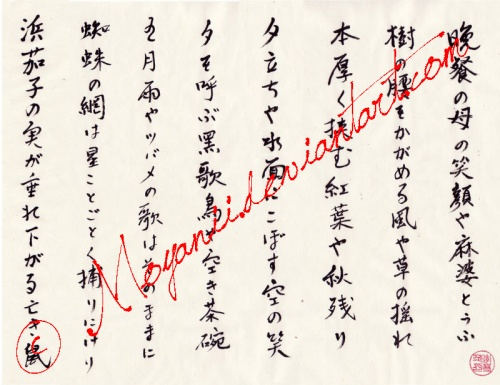 japanese sentence