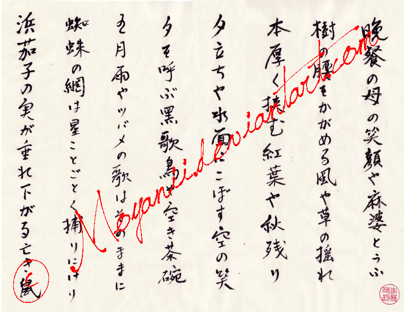 Каничуа перевод с японского