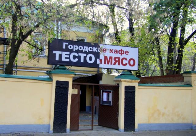 Русское кафе