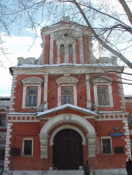 дом Малюты Скуратова