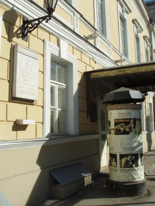 Афиша у Щепкинского училища. ул. Неглинная