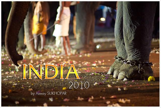 Индия здравствуй!
