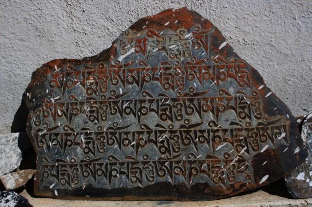 молитвенный камень