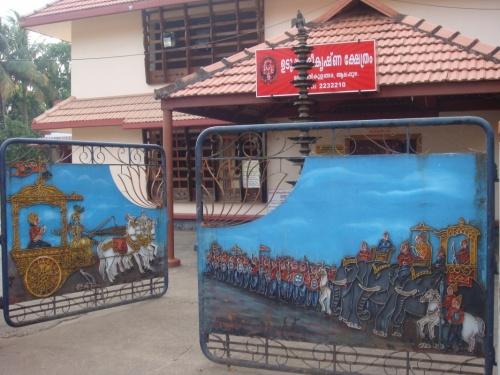 ворота в храме Кришны