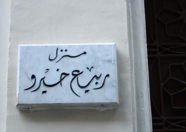 арабская вязь на вывеске дома