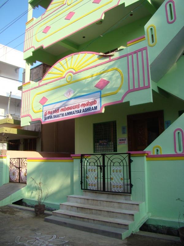 Дом Шива Шакти 1