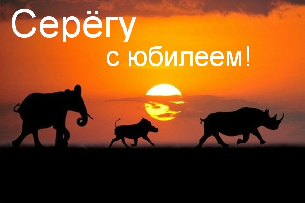 упс.. у Сереги Юбилей. :))))