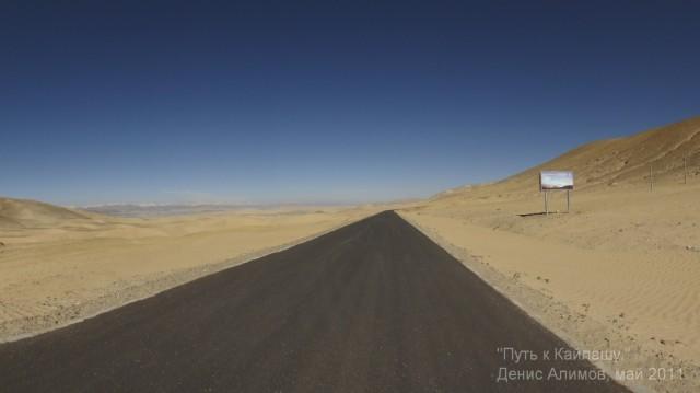 Дороги Тибета. Сейчас...