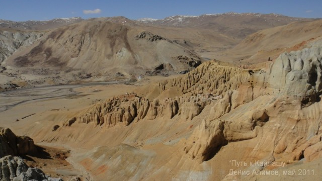 Долина Гаруды