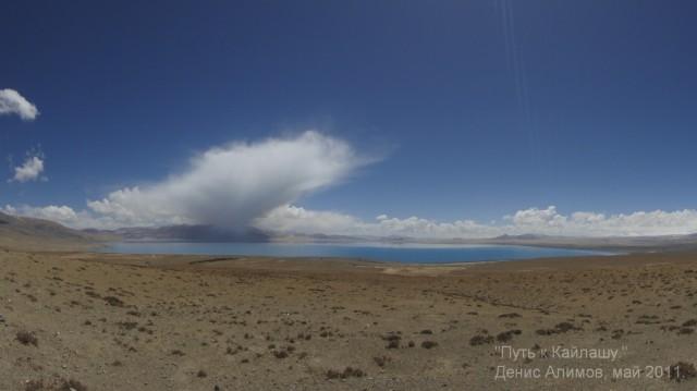 Озеро Пейку Тсо