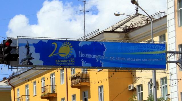 20 лет Казахстану