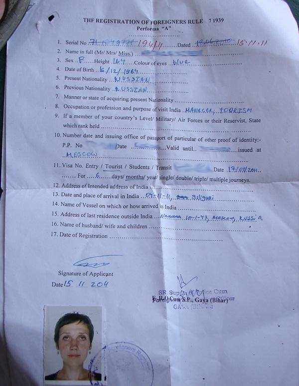 бумажка с регистрацией