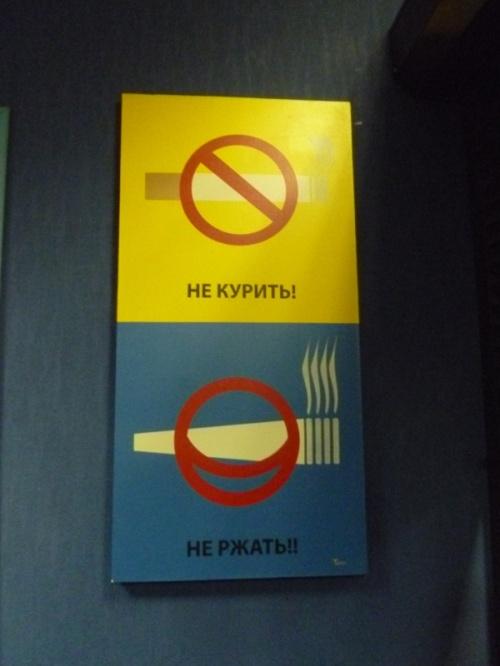 Запрещать запрещается!-2