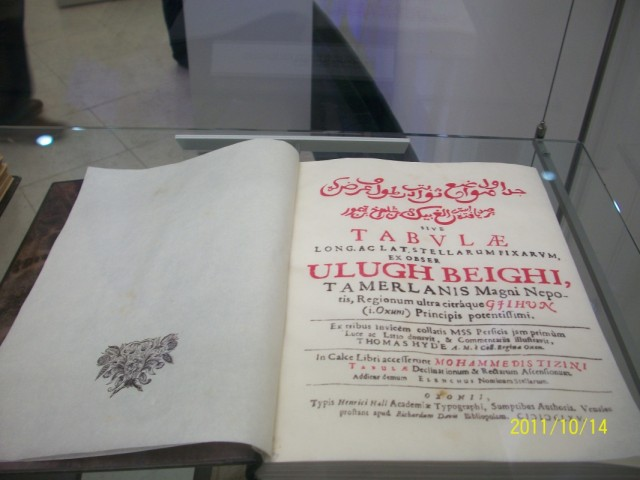 в музее Улугбека