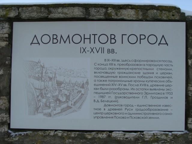 Здесь и далее внутренняя территория Псковского Кремля.