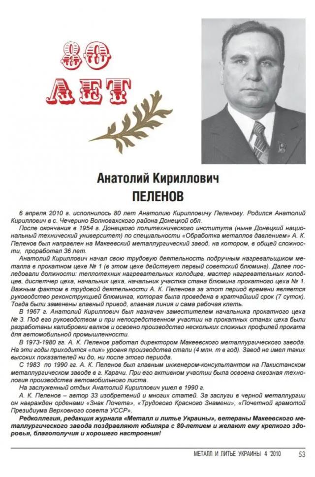 А.К. Пеленов